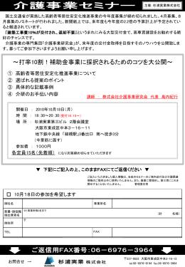 介護セミナー開催通知平成22年10月杉浦実業[1]