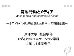 寄附行動とメディア ーホワイトバンドが映し出した 日本人の寄附意識ー