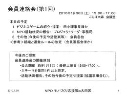 会員連絡会(第1回)資料 - モノづくり応援隊 in 大田区