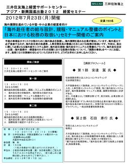 ②セミナー案内 申込書兼当日参加票