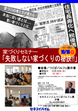 10月セミナーリーフ_つくば展示場
