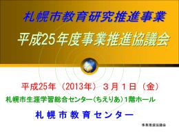 「校内研究」と - 札幌市教育センター