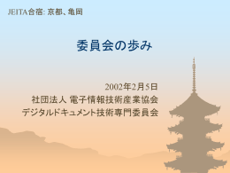 "PowerPoint、""history020205""、75KB"
