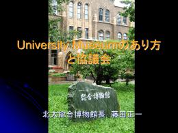 パワーポイントファイルはこちら - 大学博物館等協議会・日本博物科学会