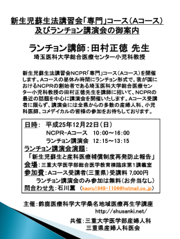 新生児蘇生法講習会NCPR「専門」コース(Aコース)
