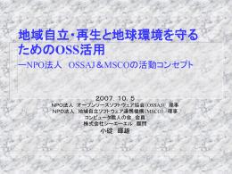 小碇暉雄氏が講演 - オープンソースソフトウェア協会