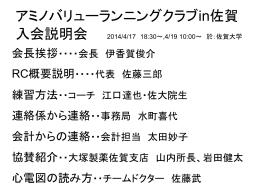 アミノバリューランニングクラブ in 佐賀 共催