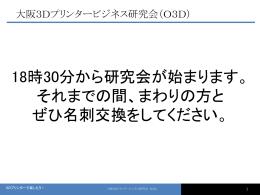 大阪3Dプリンタービジネス研究会第10回資料