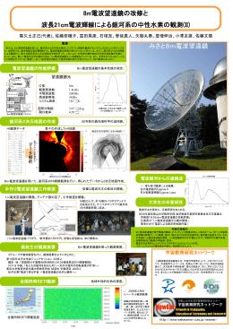 宇宙教育研究ネットワーク