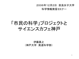 講演スライド - 奈良女子大学