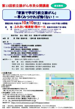 徳島市民公開講座チラシ 2015