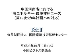 パワーポイント資料(PPT:1186KB) - ICETT 公益財団法人 国際環境