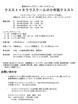 Quest×KIRARA 合宿 - KIRARA KAMP(キララキャンプ)