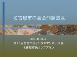 名古屋裏金問題 パワーポイントデータ