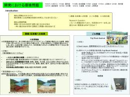 開発に伴う環境問題 1