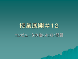 授業展開#10