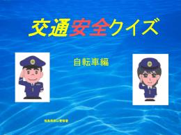 交通安全クイズ - 福島県警察本部