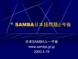 SAMBA日本語問題と今後