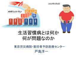 生活習慣病とは何か 何が問題なのか - 東京労災病院 治療就労両立