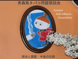 資料 PPT 2.9MB - 青森県タバコ問題懇談会