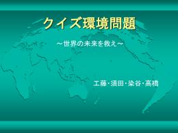 3班(クイズ環境問題~世界の未来を救え~)