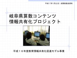 成果発表会資料 - 学校間総合ネット