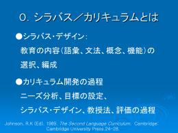 韓国の高校における 日本語教育のシラバスの問題点 -学習者のニーズ