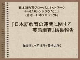 問題点/ご提案 - J-GAP