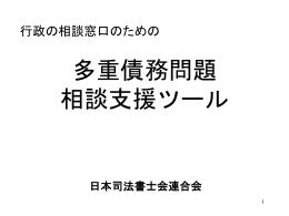 日本司法書士会連合会理事 多重債務問題対策部部長