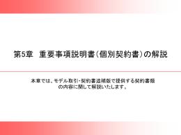 「情報システムの信頼性向上のための取引慣行・契約