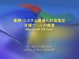 業務・システム最適化計画策定 支援ツールの概要 (Microsoft EA Tool)
