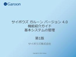 サイボウズ ガルーン バージョン 4.0 機能紹介ガイド 基本システムの管理