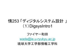 情253 「ディジタルシステム設計 」 (1)DigsysIntro1