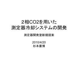 2相CO2を用いた測定器冷却システムの開発(杉本