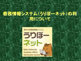 教務情報システム(うりぼーネット)の利用
