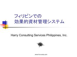 効果的資材管理システムフィリピン編 - hcs