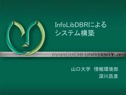 InfoLibDBRによる システム構築