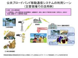 公共ブロードバンド移動通信システムの利用シーン (災害現場での活用例)