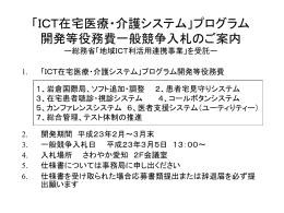 「ICT在宅医療・介護システム」プログラム開発等役務費一般競争入札
