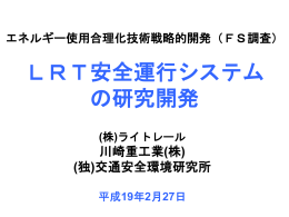 LRT安全運行システムの研究開発