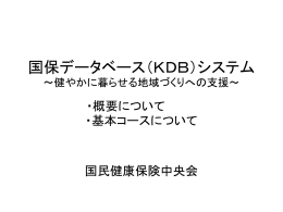 国保データベースシステム - 滋賀県国民健康保険団体連合会