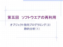 第五回 オブジェクト指向プログラミング(4)