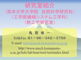 研究室紹介 (熊本大学大学院自然科学研究科) (機械システム工学科熱