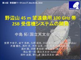 野辺山 45 m 望遠鏡用 100 GHz 帯 2SB 受信機システムの開発