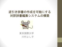 AJE2015逆引き辞書編集システム