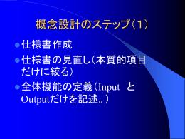 概念設計のステップ(1)(パワーポイント)