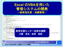 Excel のVBAを用いた管理システムの開発