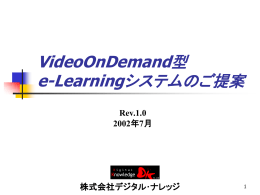 文京女子大学様e-Learningシステムフロー
