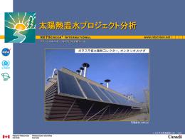 太陽熱温水プロジェクト分析 - RETScreen International