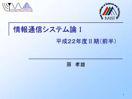 情報通信システム論Ⅰ(前半)【LastUpDate 10/04/07】